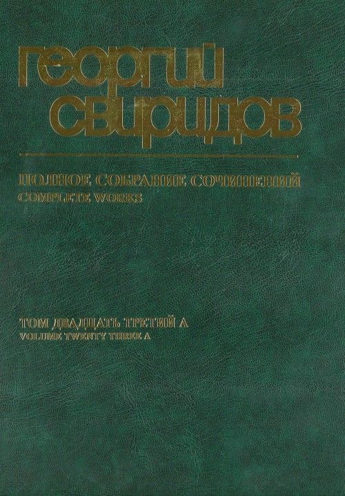Collected works of Georgy Sviridov. V.23 A. Symphony No. 1 For large symphony orchestra. Full score.