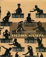 Simfonii Gustava Malera