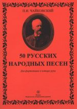 50 Russian folk songs for piano 4 hands
