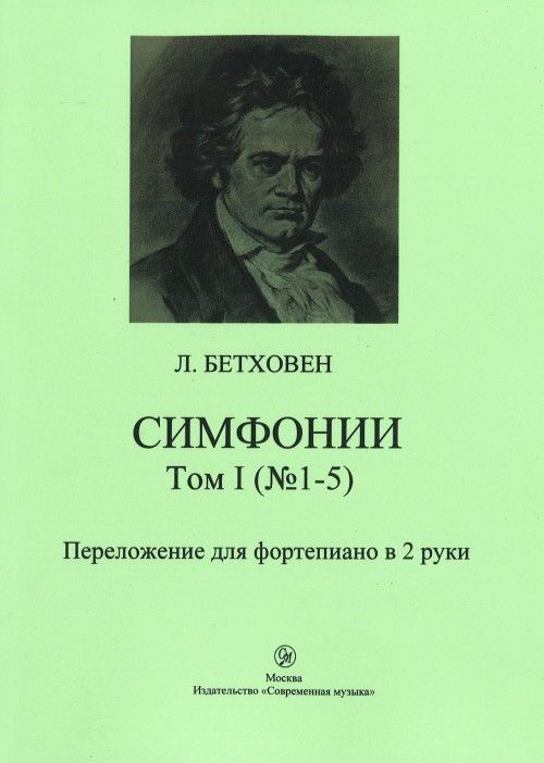 Beethoven. Symphonies vol. 1  (No. 1-5). Arr. for piano two hands