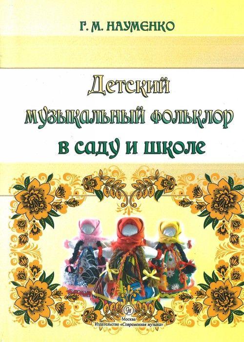 Детский музыкальный фольклор в саду и школе