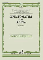 Music reader for Viola. Etudes. Music schools senior grades. Ed. by Guschina L., Stoklitskaya E.