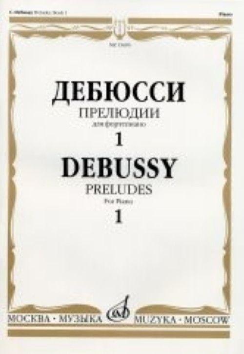 Дебюсси. Прелюдии для фортепиано. Тетрадь 1.