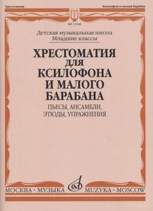 Fine rader for Xilophone & small drum. Pieces, encembles etc. Music schools junior classes. Ed. by Egorova T., Shtejman V.