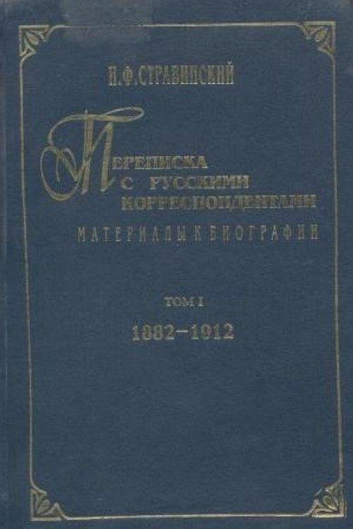 Igor Stravinskij. Perepiska s russkimi korrespondentami. Materialy k biografii. Tom 1 (1882-1912). Sostavitel V.Varunts