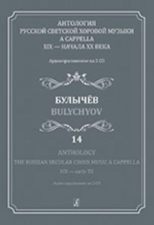 Anthology. The Russian Secular Choir Music A Cappella. XIX - early XX. Vol. 14. Bulychyov (+ 2CD)