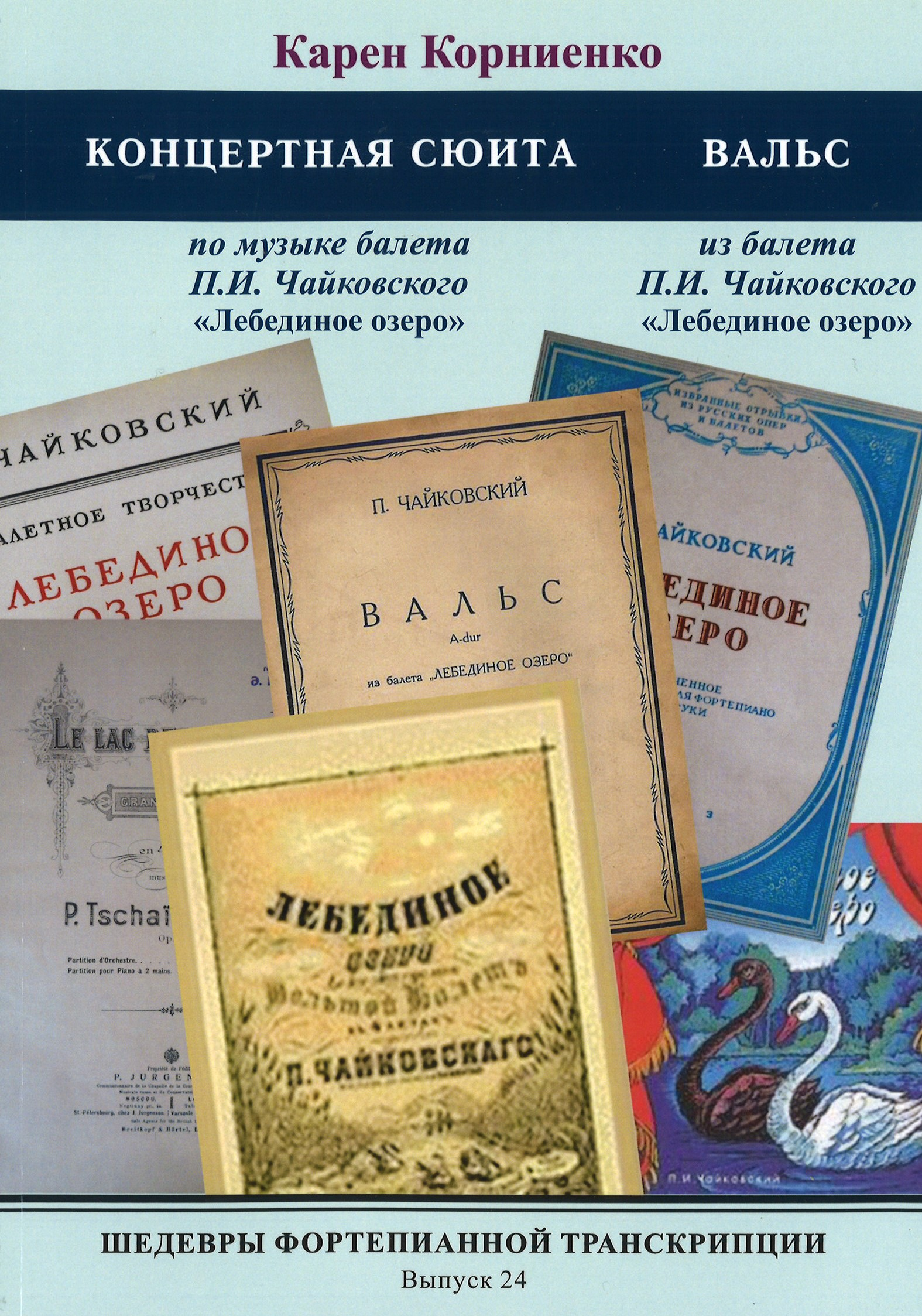 Masterpieces of piano transcription. Vol. 24. Concert Suite based on the ballet by Tchaikovsky Swan Lake; Waltz from the ballet by Tchaikovsky Swan Lake. +CD