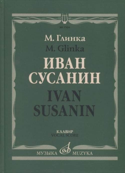 Glinka. Ivan Susanin. Opera in four acts with an epilogue. Pianoscore.