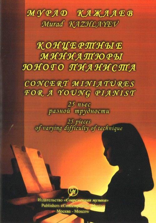 Концертные миниатюры юного пианиста. 25 пьес разной трудности