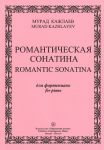 Романтическая сонатина для фортепиано