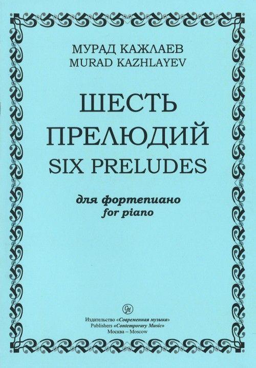 Шесть прелюдий для фортепиано