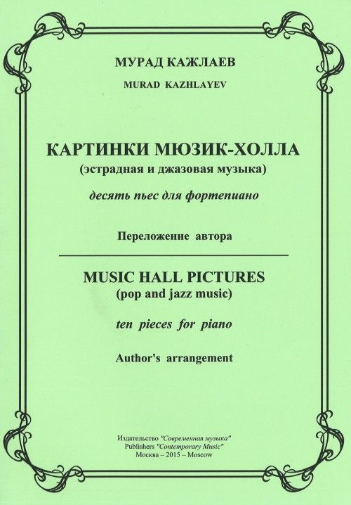 Music hall pictures (pop and jazz music). Ten pieces for piano. Author's arrangement