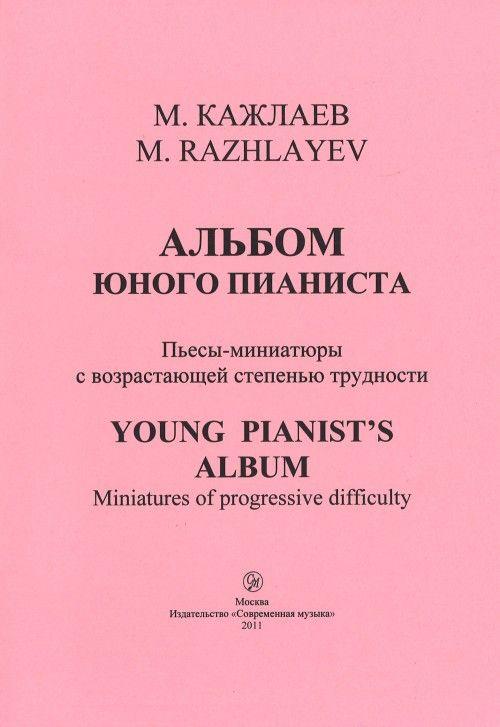 Альбом юного пианиста. Пьесы-миниатюры с возрастающей степенью трудности