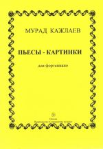 Pieces for piano (works of 1953-1971)