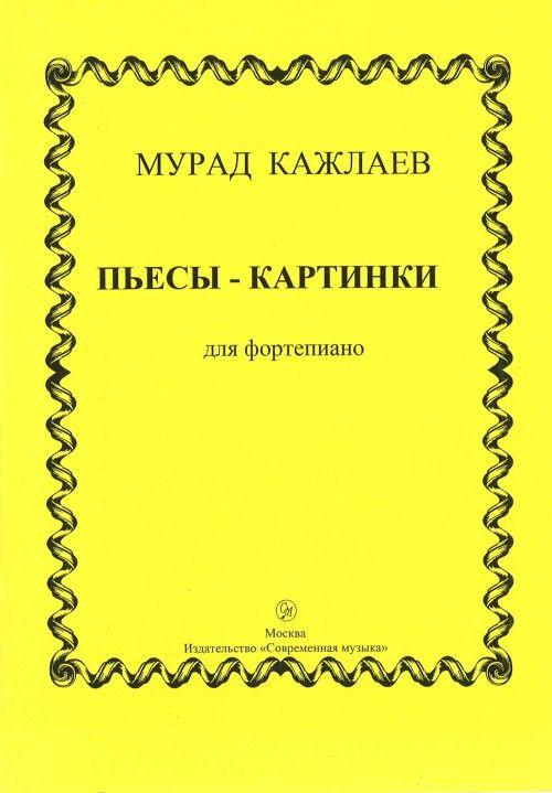 Пьесы-картинки для фортепиано (сочинения 1953-1971 гг.)