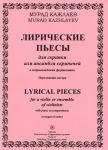 Лирические пьесы для скрипки или ансамбля скрипачей в сопровождении фортепиано. Переложение автора