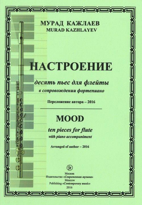 НАСТРОЕНИЕ. Десять пьес для флейты в сопровождении фортепиано