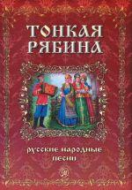 Тонкая рябина. Русские народные песни для голоса в сопровождении фортепиано. Сост. Такун Ф