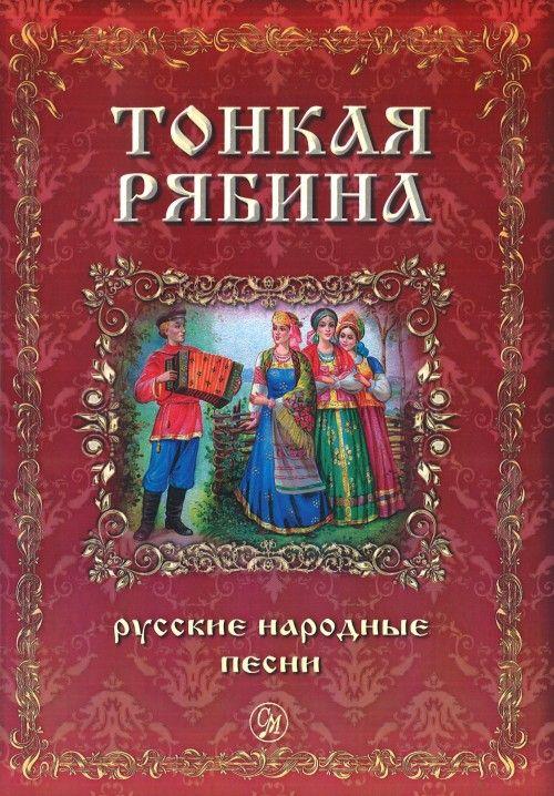 Tonkaja rjabina. Russkie narodnye pesni dlja golosa v soprovozhdenii fortepiano. Sost. Takun F