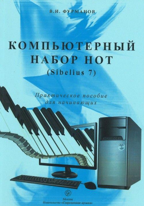Компьютерный набор нот (Sibelius 7). Практическое пособие для начинающих