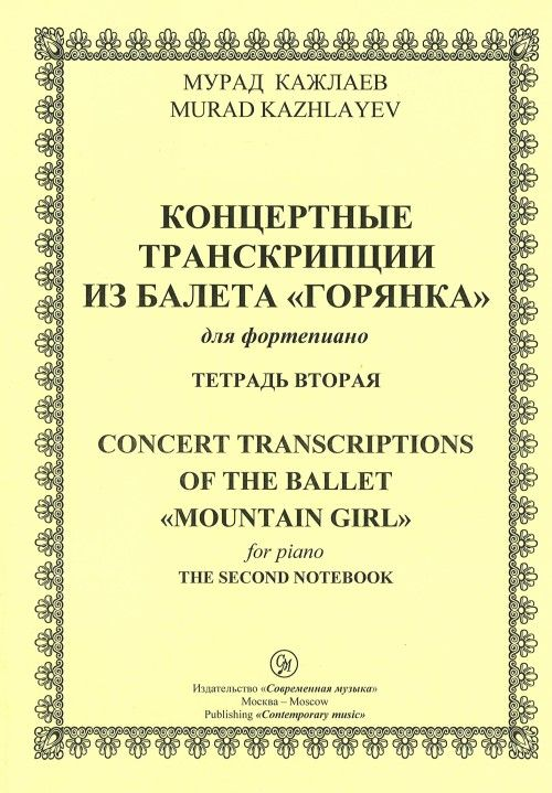"Concert transcriptions of the ballet ""Mountain Girl"" for piano. The second notebook"