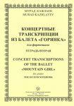 """Концертные транскрипции из балета """"Горянка"""" для фортепиано. Тетрадь вторая"""