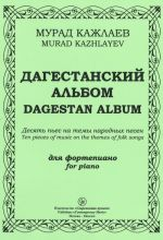 Dagestan album. Ten pieces of music on the themes of folk songs