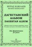 Дагестанский альбом. Десять пьес на темы народных песен для фортепиано