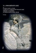 The Tale of Tsar Saltan. Opera in four acts (six scenes) with prologue. Piano score