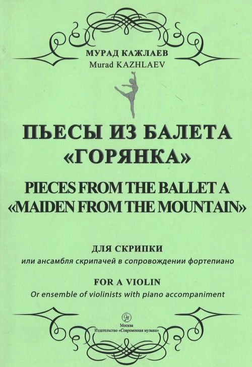 "Pieces from the Ballet ""Maiden from the Mountain"". For a violin or ensemble of violinists with piano accompaniment. Arranged of the autor"