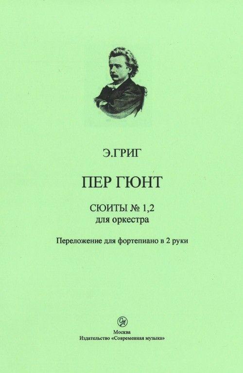Пер Гюнт. Сюиты № 1, 2 из музыки к одноимённой драме Г. Ибсена для оркестра. Переложение для ф-но в 2 руки.