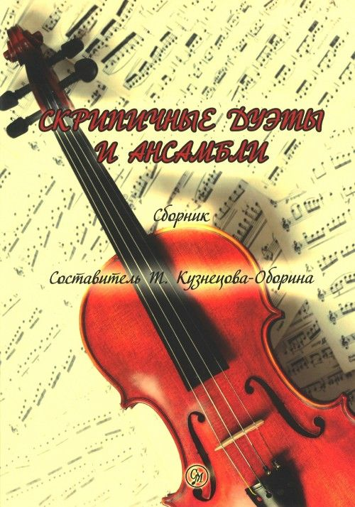 Duets & ensembles for violin. Ed. by Kuznetsova-Oborina T. A.