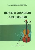 Pieces & ensembles for violin. Ed. by Kuznetsova-Oborina T. A.