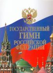 Государственный Гимн Российской Федерации (для голоса с фортепиано)