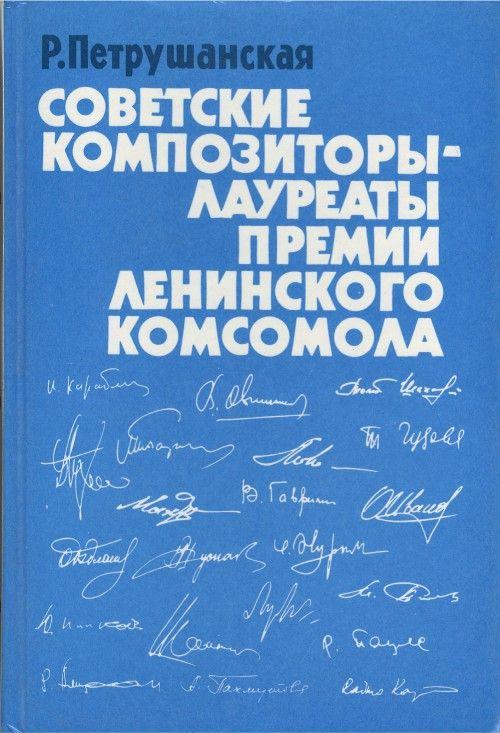 Sovetskie kompozitory - laureaty premii Le...