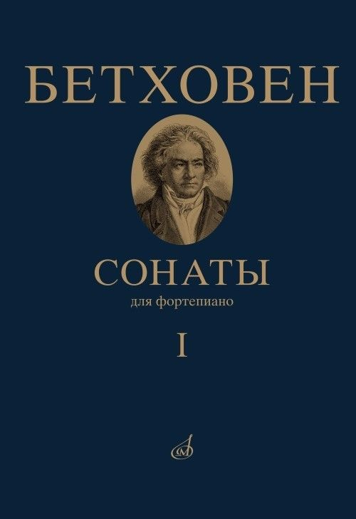 Beethoven. Sonatas for piano. Book 1 (No. 1 - 15). Ed. by Alexander Goldenweiser