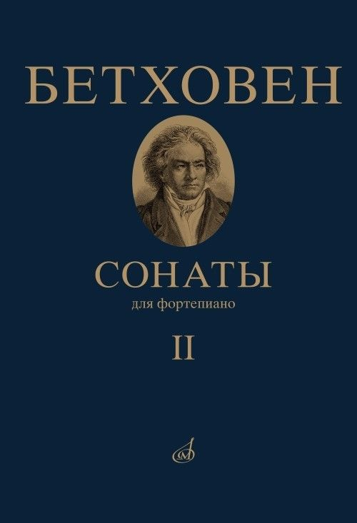 Beethoven. Sonatas for piano. Book 2 (No. 16 - 32). Ed. by Alexander Goldenweiser