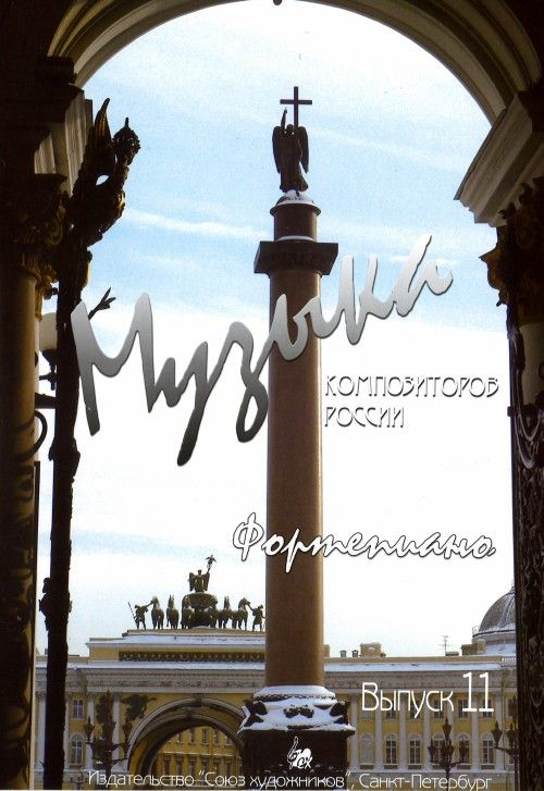Music of modern Russian composers for children. Vol. 11. Pieces for piano