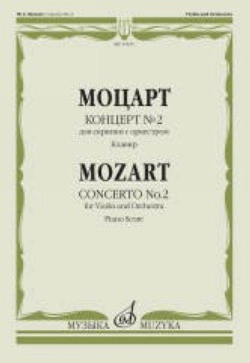 Концерт No. 2 для скрипки с оркестром. Клавир