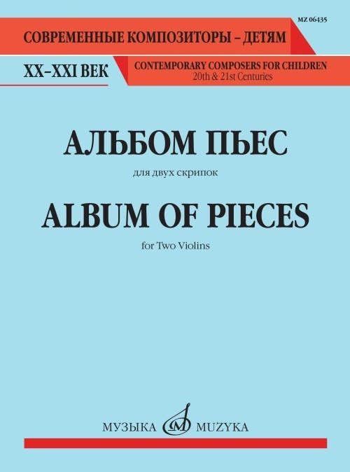 Альбом пьес: Для двух скрипок