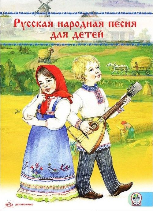 Russian folk songs for children (+ CD)