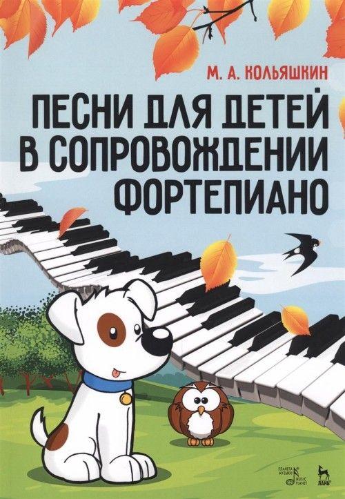 Pesni dlja detej v soprovozhdenii fortepiano. Noty
