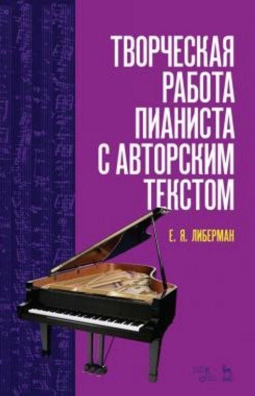 Творческая работа пианиста с авторским текстом