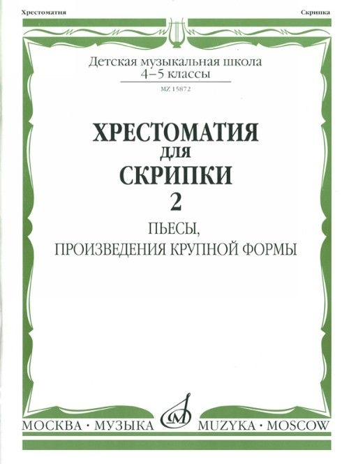 Music reader for violin. Music school 4-5. Part 2. Pieces, large-scale forms. Ed. by Y. Utkin