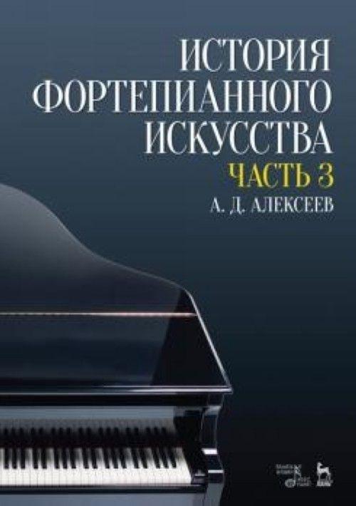 История фортепианного искусства. В 3-х частях. Часть 3. Учебное пособие.