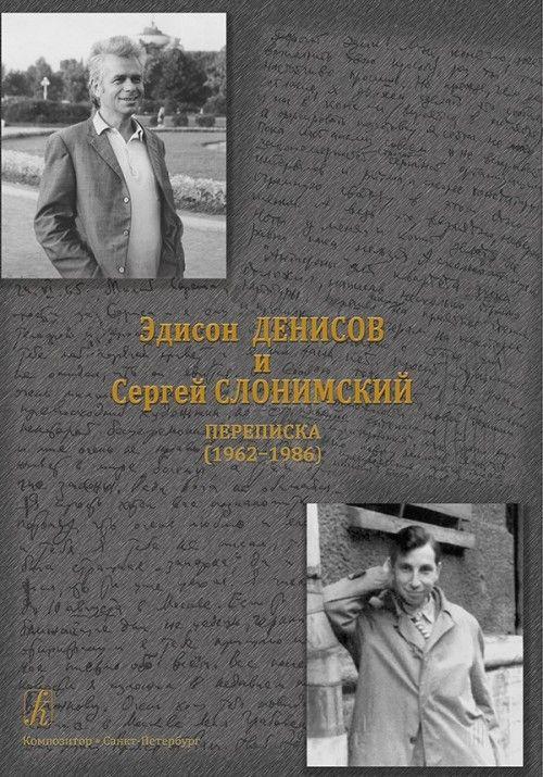 Эдисон Денисов и Сергей Слонимский. Переписка (1962-1986)