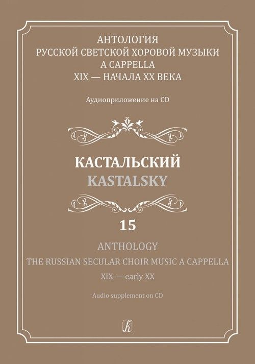 Anthology. The Russian Secular Choir Music a cappella XIX - early XX. Vol 15. Kastalsky (+CD)