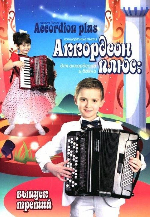 Accordion plus. Concert pieces for accordion and bayan. Vol. 3