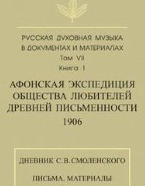 Russkaja dukhovnaja muzyka v dokumentakh i materialakh. Tom 7. Afonskaja ekspeditsija Obschestva ljubitelej drevnej pismennosti. Kniga 1