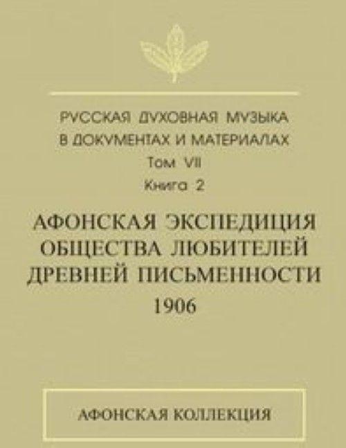 Russkaja dukhovnaja muzyka v dokumentakh i materialakh. Tom 7. Afonskaja ekspeditsija Obschestva ljubitelej drevnej pismennosti. Kniga 2